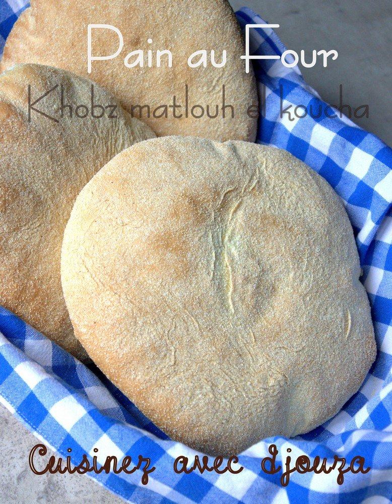 Recette pain au four matlouh