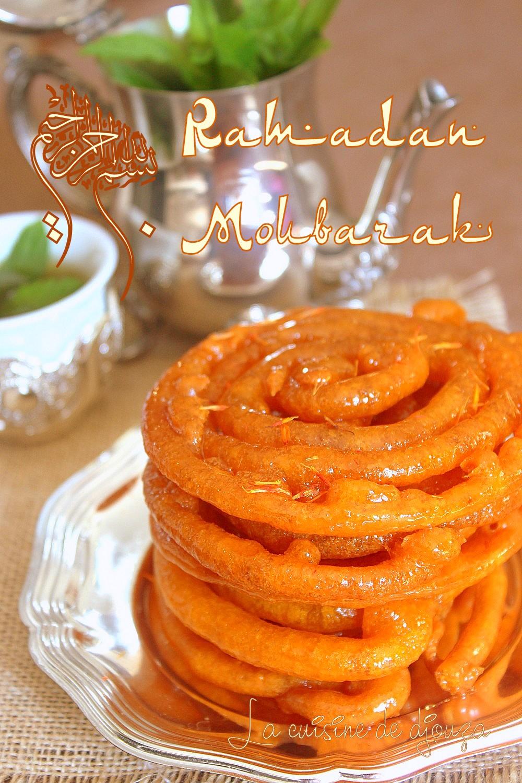 Ramadan 2017 Moubarak